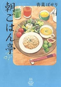 朝ごはん亭 4 (4巻)