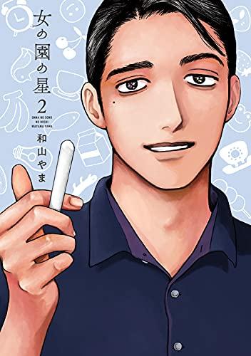 【2021年5月8日】本日発売の新刊一覧【漫画・コミックス】