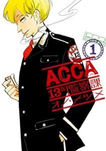「ACCA13区監察課」第1巻