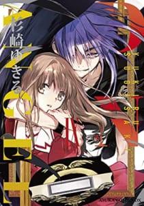 D・N・ANGEL New Edition IX