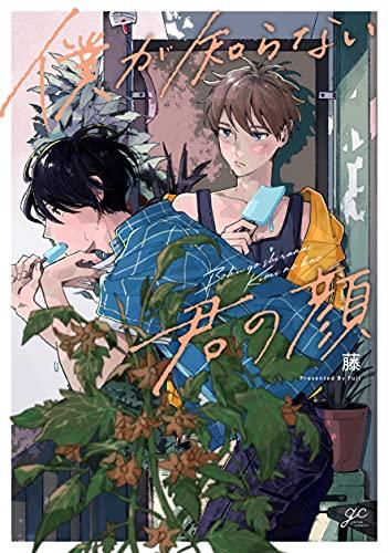 【2021年5月14日】本日発売の新刊一覧【漫画・コミックス】