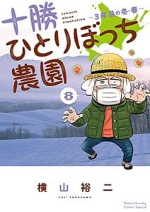 十勝ひとりぼっち農園: 3年目の冬・春 (8)