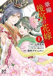 華耀後宮の花嫁(1)