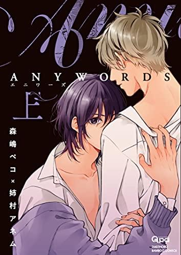 ANYWORDS(上)