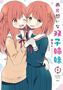 両片想いな双子姉妹(1)