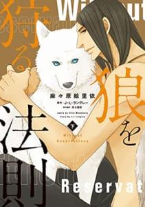 狼を狩る法則《コミック版》
