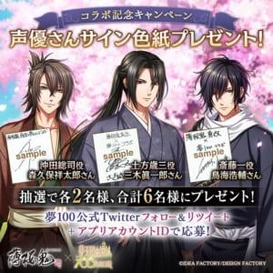 「薄桜鬼 真改」×「夢100」出演キャストサイン色紙プレゼントキャンペーン