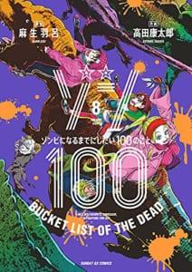 ゾン100~ゾンビになるまでにしたい100のこと~ (8)