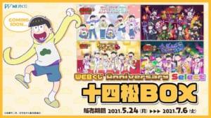 「おそ松さん」WEBくじ第10弾「Anniversary Select」十四松BOX