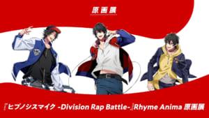 『ヒプノシスマイク -Division Rap Battle-』 Rhyme Anima 原画展画像