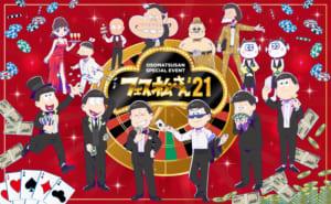 「おそ松さん」イベント「フェス松さん21」ビジュアル