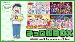 「おそ松さん」WEBくじ第10弾「Anniversary Select」チョロ松BOX