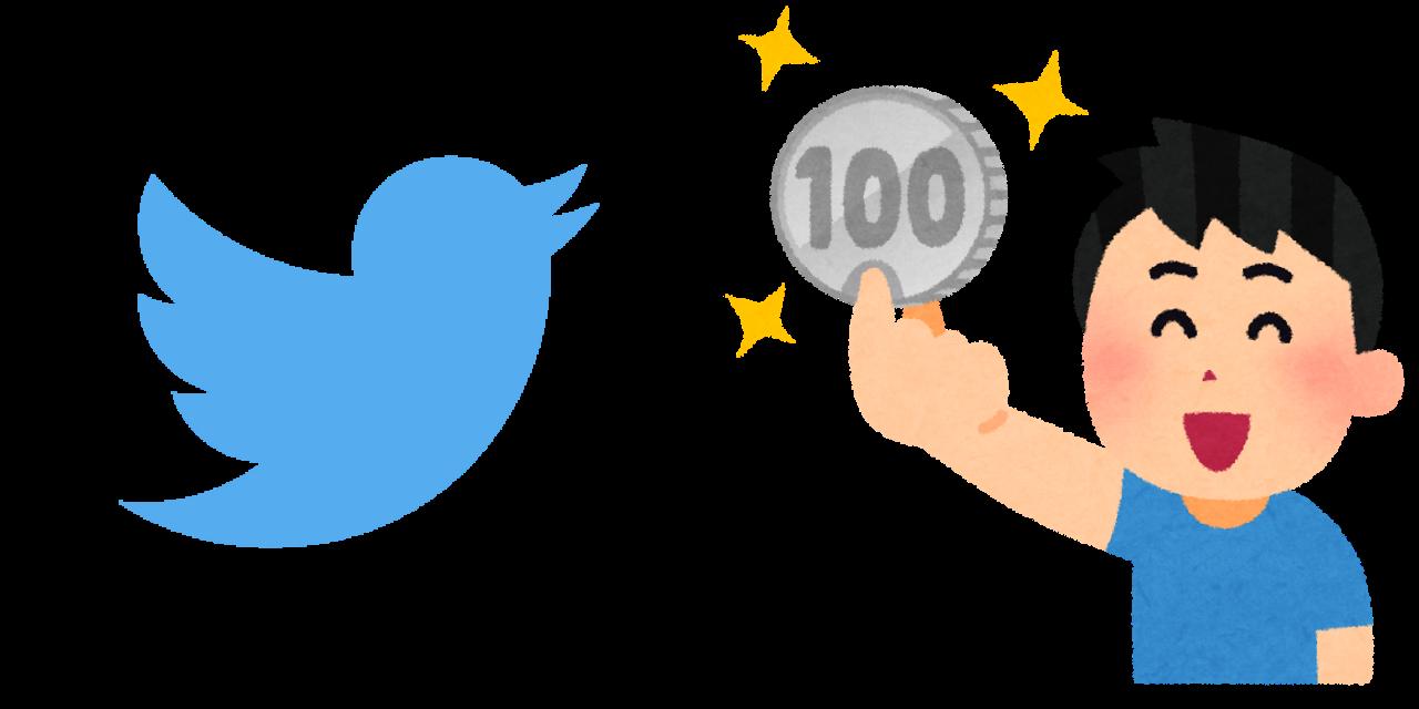 チップと一緒に個人情報も送信…Twitter「投げ銭機能」テスト実装
