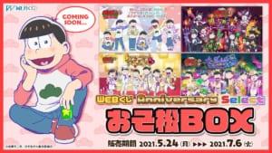 「おそ松さん」WEBくじ第10弾「Anniversary Select」おそ松BOX