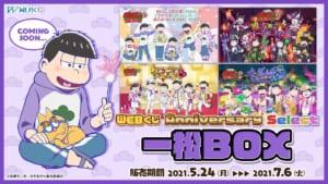 「おそ松さん」WEBくじ第10弾「Anniversary Select」一松BOX