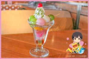 『アニメ「ヘタリア World★Stars」×TOWER RECORDS CAFE』恐れ入ります、あんみつパフェでございます。
