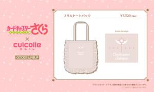 TVアニメ「カードキャプターさくら」×「culcolle」フリルトートバッグ