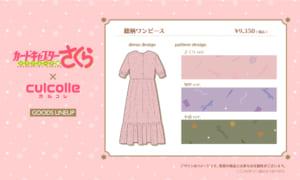 TVアニメ「カードキャプターさくら」×「culcolle」総柄ワンピース