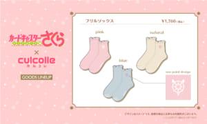 TVアニメ「カードキャプターさくら」×「culcolle」フリルソックス
