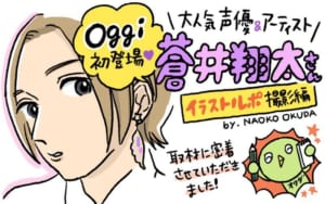 「oggi」蒼井翔太さんスペシャルイラストルポvol.1