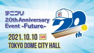 イベント「テニプリ 20th Anniversary Event -Future-」