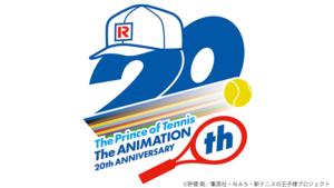 アニメ「テニスの王子様」シリーズ20周年ロゴ