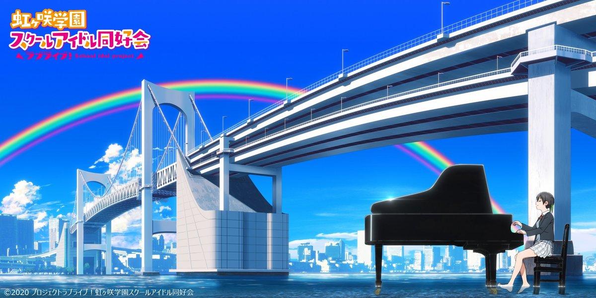 アニメ第2期「ニジガク」侑が観客席からピアノの前へ…作曲家への第一歩