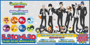 「家庭教師ヒットマンREBORN!× SANRIO CHARACTERS」 POP UP SHOP in 東京キャラクターストリート