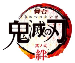 「鬼滅の刃」其ノ弐 絆