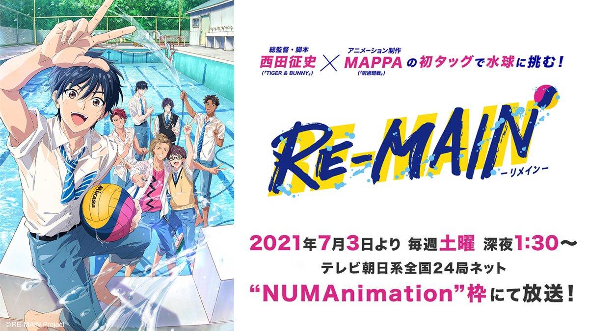 男子高校生の濡れ透け制服は青春「RE-MAIN」水球部エース役に内田雄馬さんら