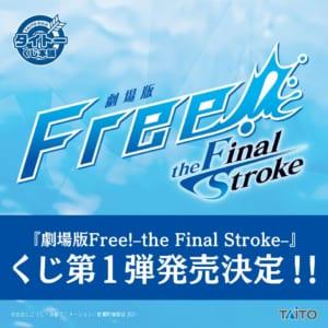 「劇場版 Free!-the Final Stroke-」タイトーくじ第1弾発売決定
