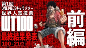 第1回ONE PIECEキャラクター世界人気投票「WT100」結果発表前編