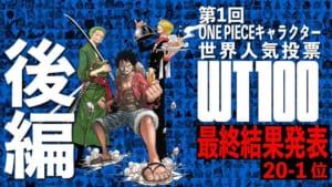 第1回ONE PIECEキャラクター世界人気投票「WT100」結果発表後編