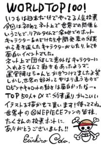 第1回ONE PIECEキャラクター世界人気投票「WT100」尾田栄一郎先生コメント