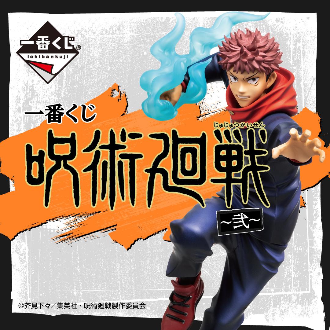 「呪術廻戦」メインキャラ4人の戦闘シーンフィギュアが当たる一番くじ!ラストワン賞は宿儺様
