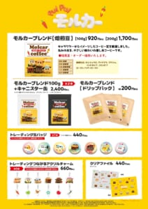 「PUI PUI モルカー」×「青海珈琲」販売商品