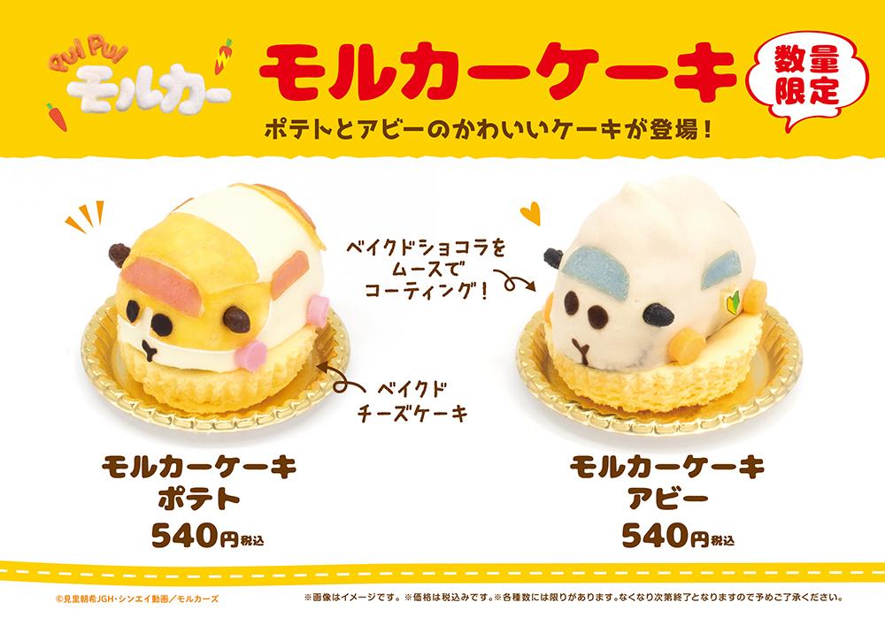 え、こんな可愛いポテト&アビーを食べるの!?モルカーケーキが青海珈琲で数量限定販売