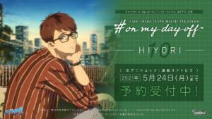 TVアニメ「Free!」シリーズ《 # on my day off 》第第10弾・日和