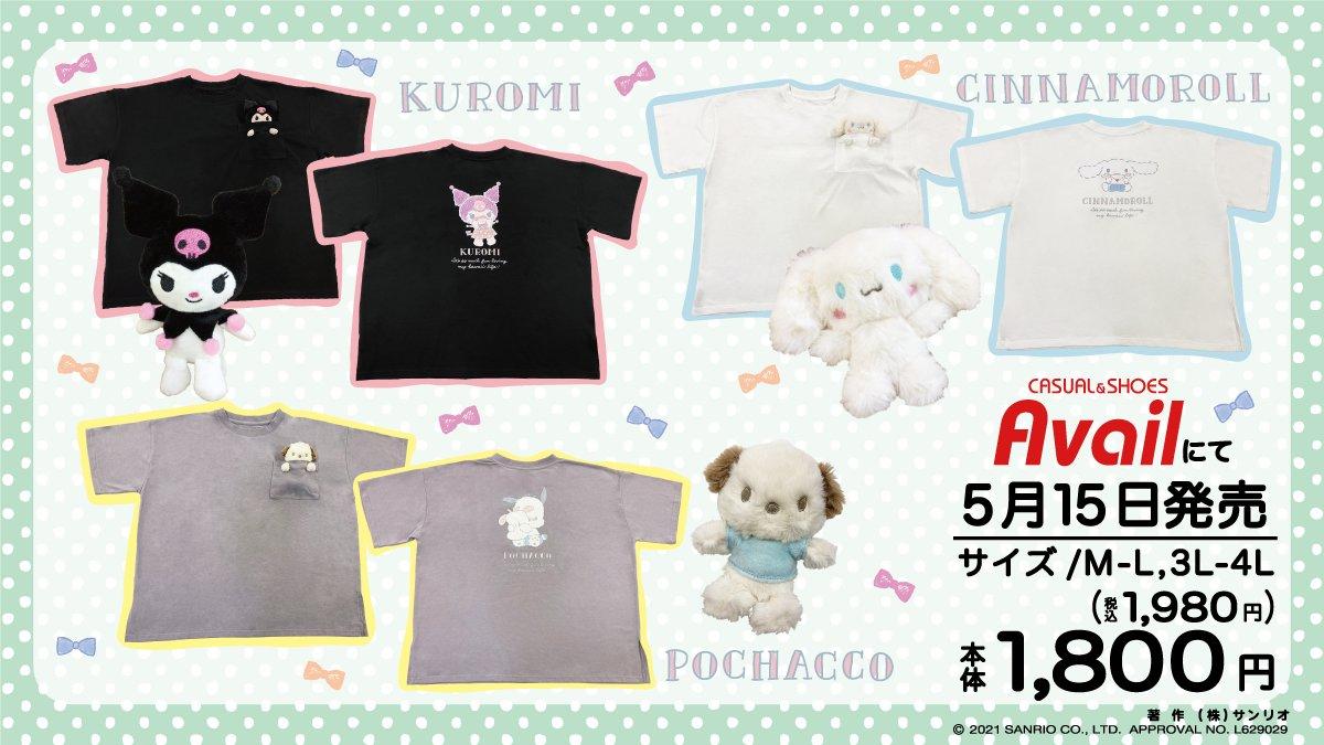 「サンリオ×アベイル」ぬいぐるみ+Tシャツで嬉しい価格の新アイテム!