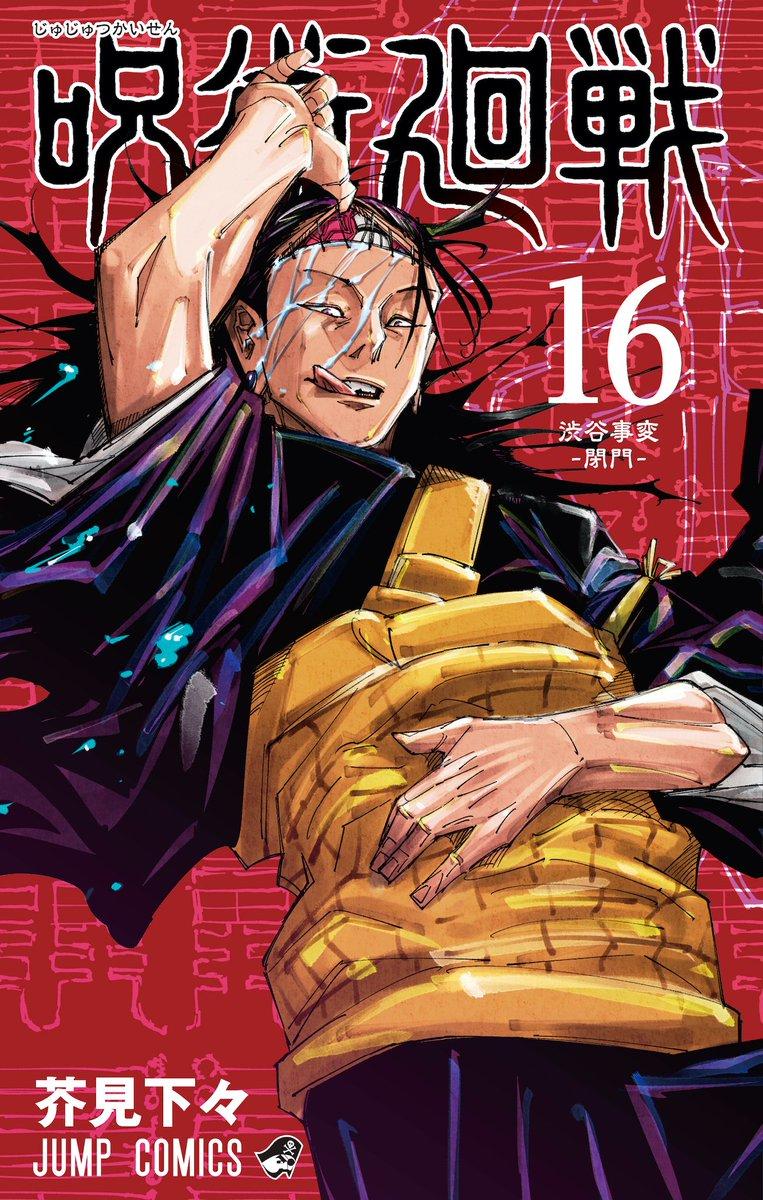 夏油傑の頭がパカッ「呪術廻戦」16巻の表紙が衝撃的!渋谷事変を振り返れる特設サイトも