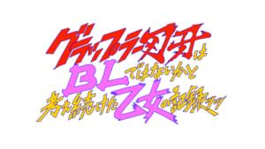 「グラップラー刃牙はBLではないかと考え続けた乙女の記録ッッ」ロゴ