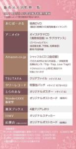 浦島坂田船ニューアルバム「L∞VE」法人別特典
