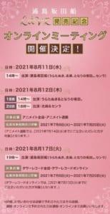 浦島坂田船ニューアルバム「L∞VE」オンラインミーティング