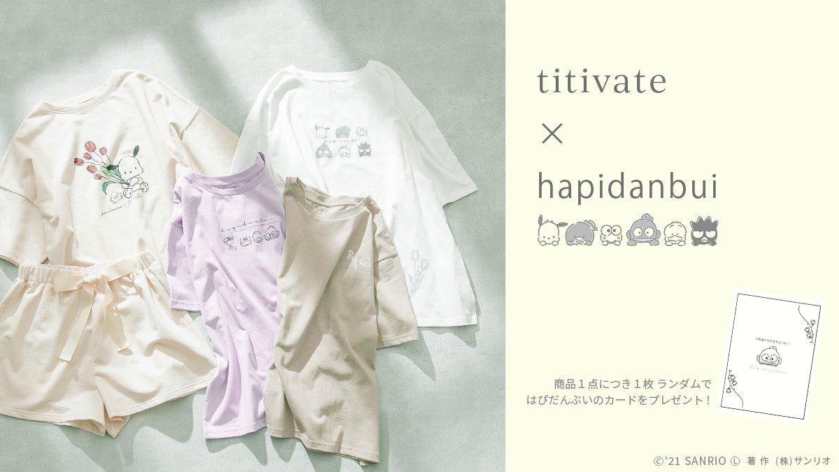 「はぴだんぶい×titivate」大人カジュアルなTシャツ、お花のプリントにキュン
