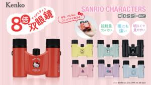 「SANRIO CHARACTERS Classi-air」
