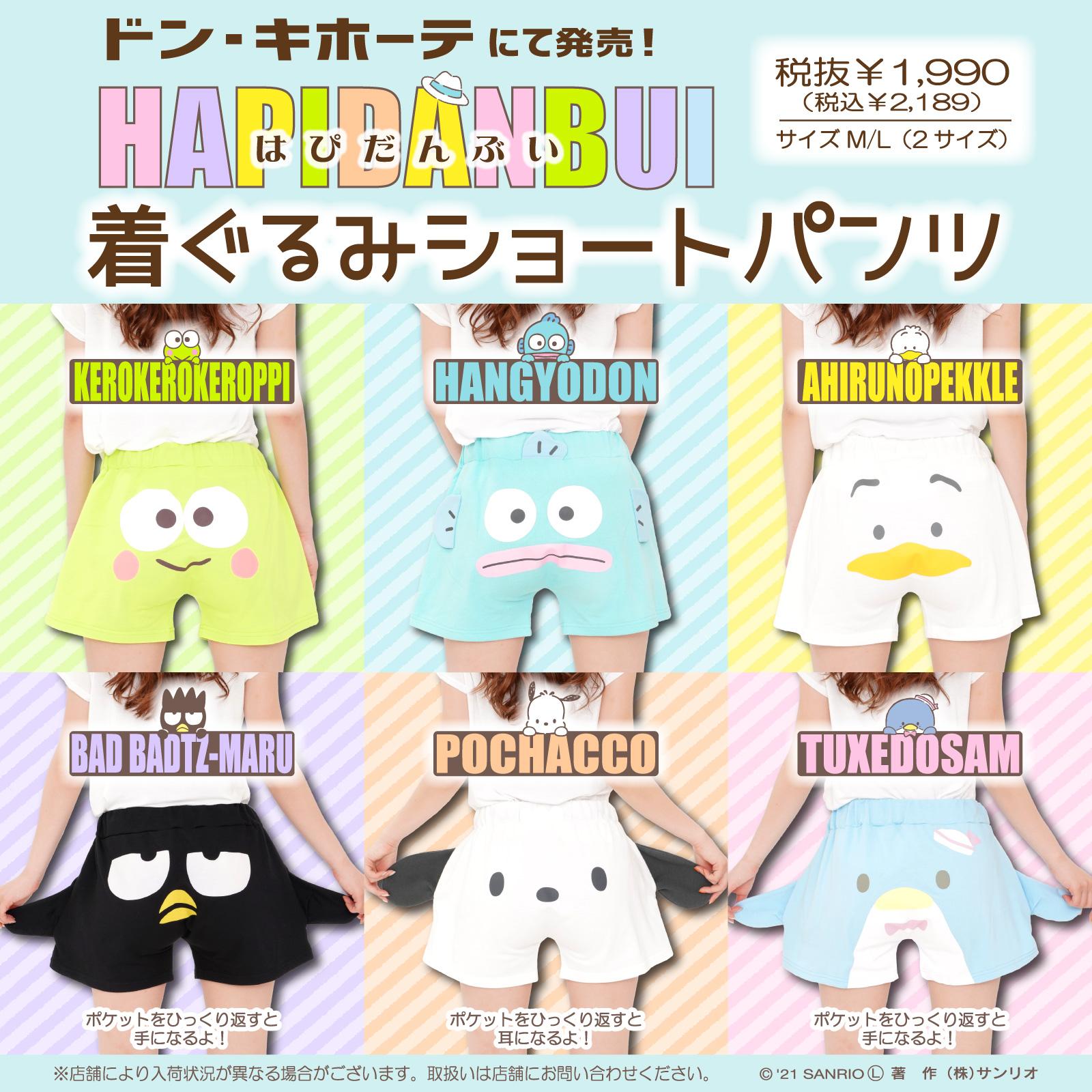 ポケットが手&耳に「はぴだんぶい」着ぐるみショートパンツが超キュート!