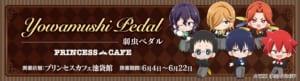 「弱虫ペダル GLORY LINE」×「プリンセスカフェ」