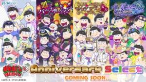 「おそ松さん」WEBくじ第10弾「Anniversary Select」