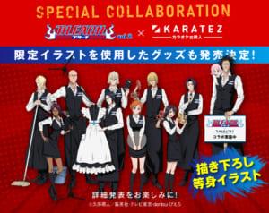 「BLEACH」×カラオケの鉄人~Let's singing!~ Vol.2