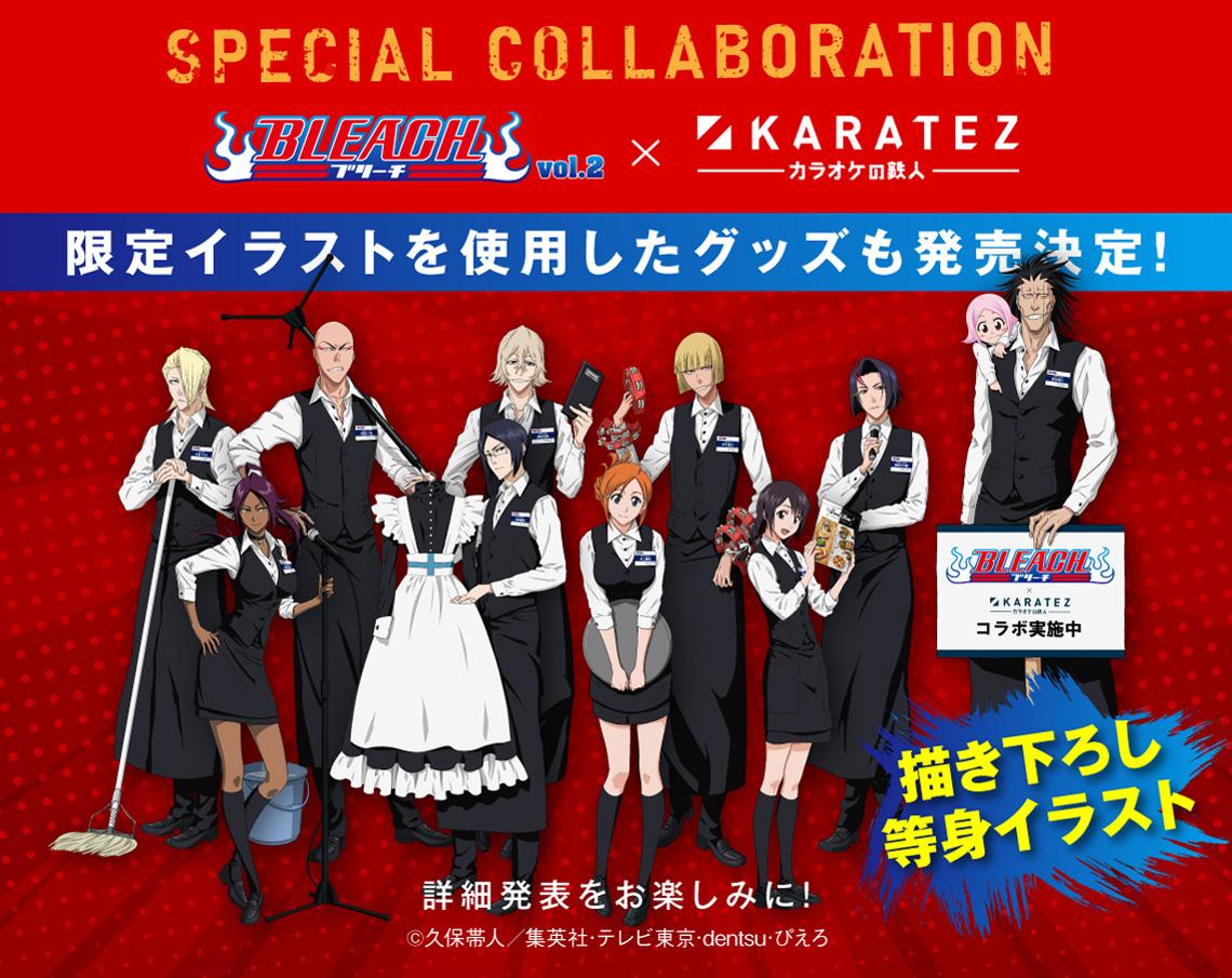 十一番隊働ける…?「BLEACH×カラ鉄」珍しいメンバーがカラオケ店員姿で登場!
